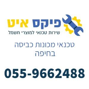 טכנאי מכונות כביסה בחיפה