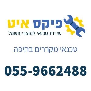 טכנאי מקררים בחיפה