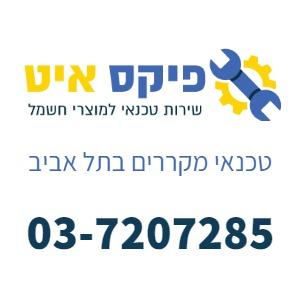 טכנאי מקררים בתל אביב